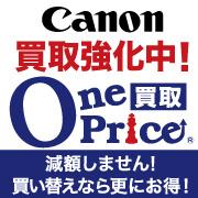 Canon ワンプライス買取