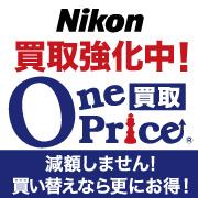 Nikon ワンプライス買取