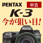 今が狙い目! PENTAX K-3