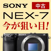 今が狙い目! SONY NEX-7