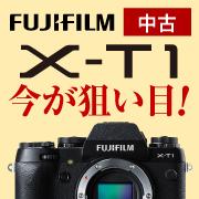 今が狙い目! FUJIFILM X-T1