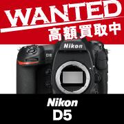 高額買取 Nikon D5