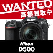 高額買取 Nikon D500
