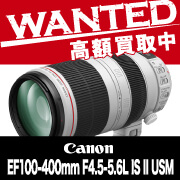 高額買取 Canon EF100-400mmF4.5-5.6L IS II USM