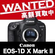 高額買取 Canon EOS-1DX Mark II