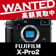 高額買取 FUJIFILM X-Pro2