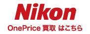 Nikon (ニコン) OnePrice買取
