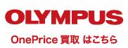 OLYMPUS (オリンパス) OnePrice買取