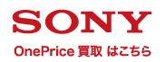 SONY (ソニー) OnePrice買取
