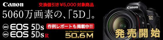 EOS 5Ds発売記念マップカメラアンケート