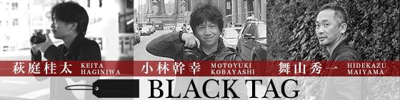 マップカメラオリジナル カメラバッグプロフェッショナルライン ブラックタグ 新モデル発売!