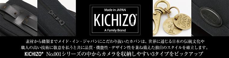 Made in JAPAN KICHIZO