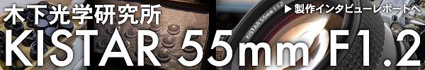 木下光学研究所 KISTAR 55mm F1.2 製作インタビューレポートへ