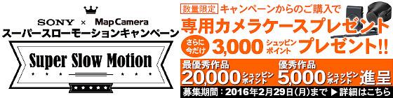 SONY (ソニー) × MAPCAMERA スーパースローモーションキャンペーン 2月29日まで