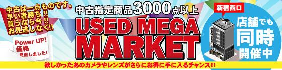 USED MEGA MARKET 対象商品3000点以上!中古商品はいまが買い時!