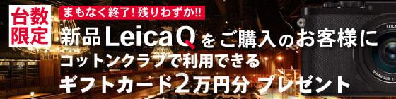 台数限定!Leica Qご購入でコットンクラブギフトカードプレゼント!!