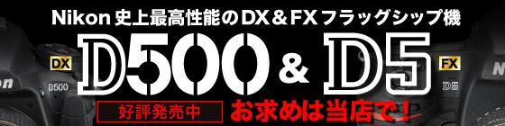 Nikon (ニコン) D5&D500 お求めは当店で!