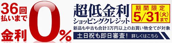 超低金利ショッピングクレジット 36回まで金利0%