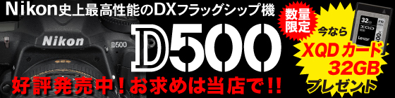 Nikon (ニコン) D500 お求めは当店で!