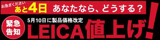 LEICA指定商品価格改定決定!