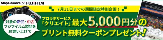 プロラボサービス「クリエイト」最大5,000円分のプリント無料クーポンプレゼント!