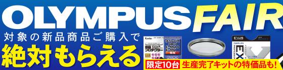 OLYMPUS FAIR 対象の新品商品ご購入で絶対もらえるキャンペーン実施中 限定10台生産完了キットの特価品もございます!