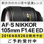 Nikon AF-S NIKKOR 105mm F1.4E ED ご予約受付中