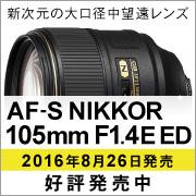 Nikon AF-S NIKKOR 105mm F1.4E ED 好評発売中