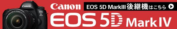 後継機であるCanon (キヤノン) EOS 5D MARK IV はこちら