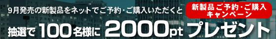 新製品を予約購入で2000pt当たる!