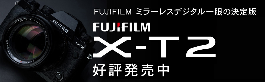 FUJIFILM (フジフイルム) X-T2 2016年9月8日発売予定 予約受付中
