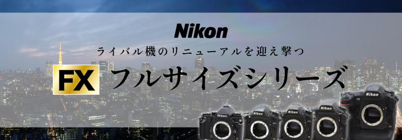 ニコンフルサイズシリーズ特集