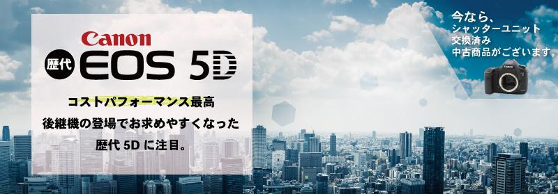eos 5D特集
