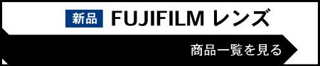 新品 FUJIFILM レンズ