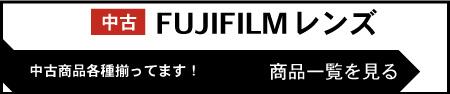 中古 FUJIFILM レンズ