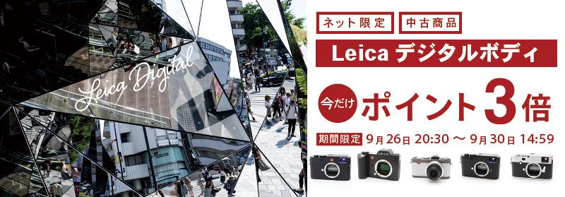 ネット限定 中古商品 Leica (ライカ) デジタルボディポイント3倍 9月30日14時59分まで