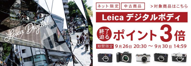 ネット限定 中古商品 Leica (ライカ) デジタルボディポイント3倍 9月30日14時59分まで 対象商品はこちら