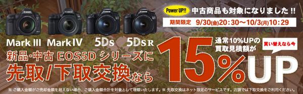 今なら買い替えがお得! 新品EOS 5Dシリーズに先取/下取交換なら買取見積額が15%UP! 10月1日10時29分まで