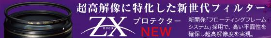Kenko ZX新発売