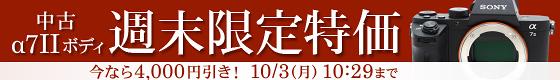 中古 α7II ボディ 週末限定特価 今なら4,000円引き! 10月3日10時29分まで