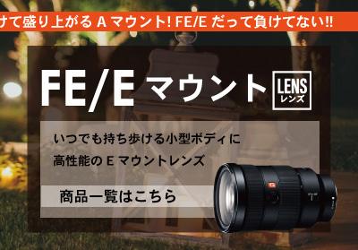SONY FE/Eマウント