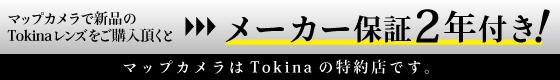マップカメラはTokinaの特約店です。