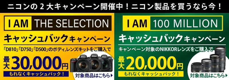 Nikon 2大キャンペーン開催中!