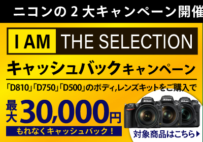 Nikon I AM THE SELECTION キャッシュバックキャンペーン