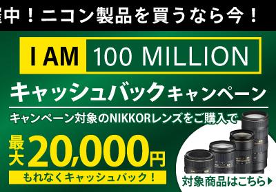 Nikon I AM 100 MILLIOM キャッシュバックキャンペーン