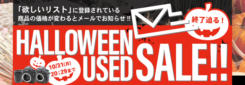HALLOWEEN USED SALE 10月31日20時29分まで