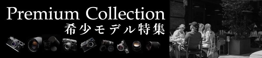 Premium Collection 希少モデル特集