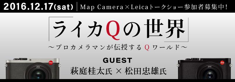 MAPCAMERA (マップカメラ) Leica トークショー 「ライカQの世界」 ~プロカメラマンが伝授する Qワールド~