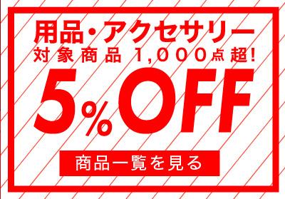 用品・アクセサリー 対象商品1000点越え!5%オフ!!
