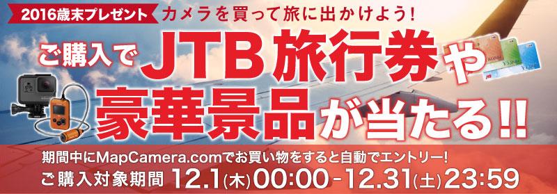 ご購入でJTB旅行券や豪華賞品が当たる カメラを買って旅に出かけよう! ご購入対象期間12月1日0:00から12月31日23:59まで